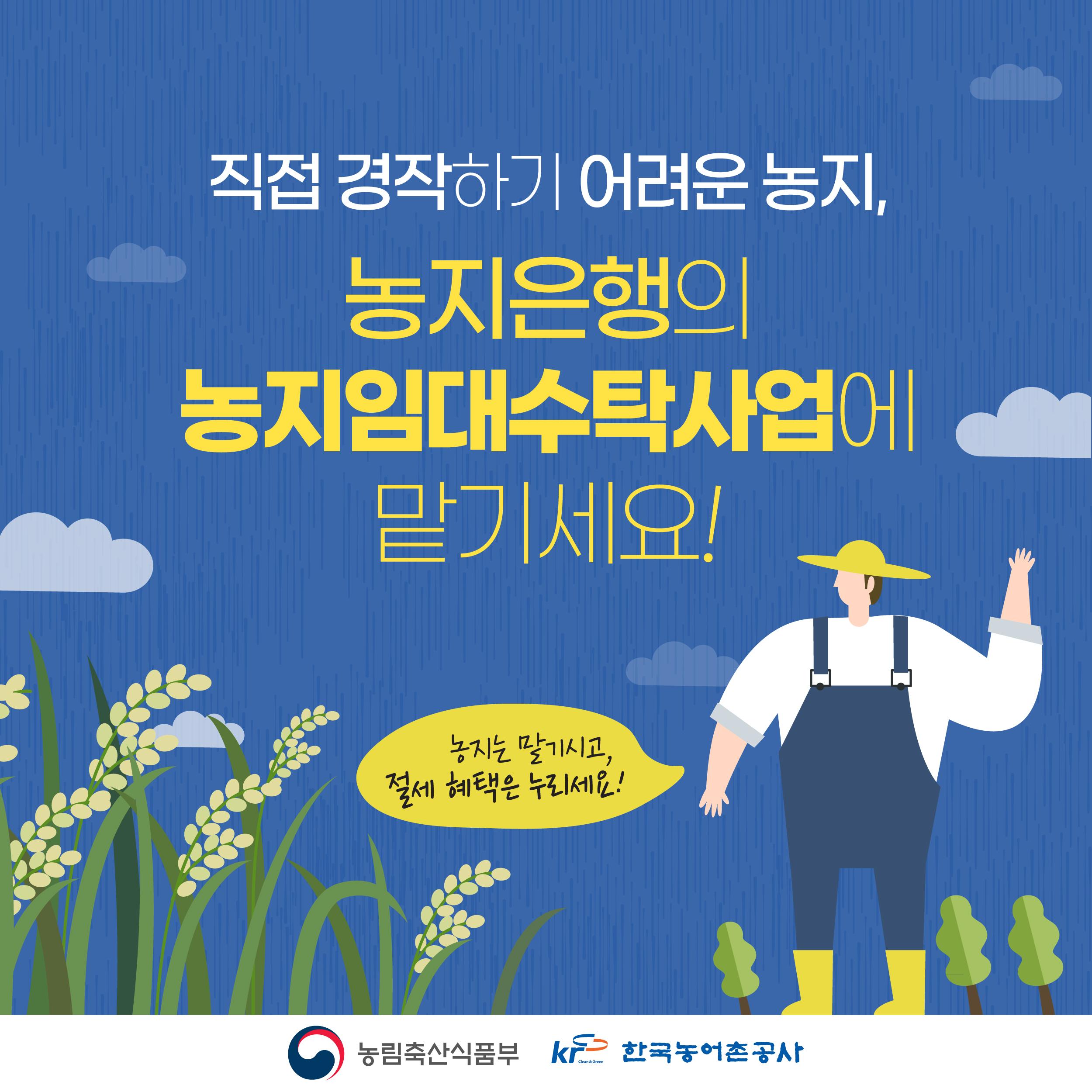 한국농어촌공사/ 농지은행