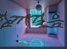 서울발달장애직업훈련센터 심리안정 여자휴게실의 광섬유, 미러볼, 물기둥(왼쪽)과 자연채광을 활용하는 심리안정 효과